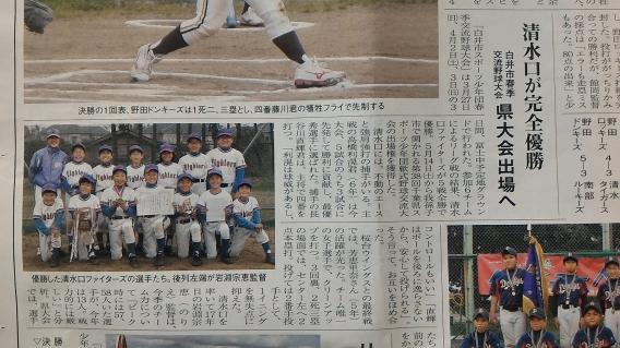 朝日スポーツキッズに優勝記事が掲載